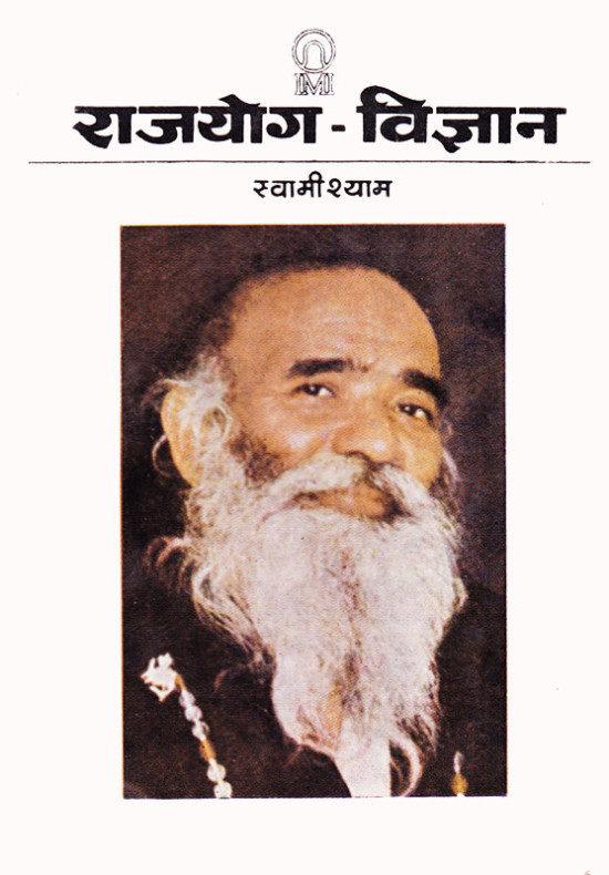 Raj-Yog-Vigyaan_web-550×790